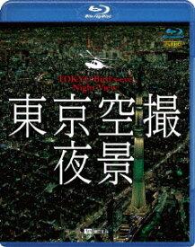 東京空撮夜景【Blu-ray】 [ (趣味/教養) ]
