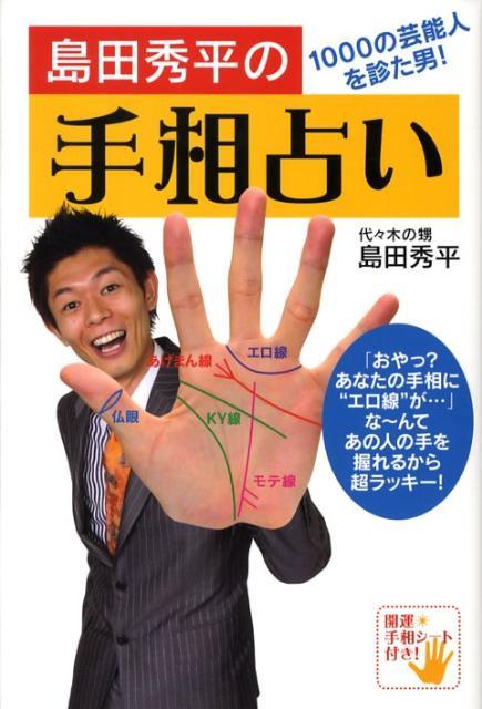 島田秀平の手相占い 1000の芸能人を診た男! [ 島田秀平 ]