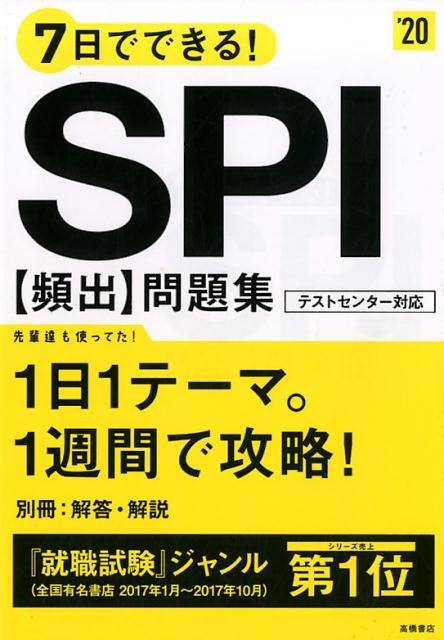 7日でできる!SPI〈頻出〉問題集('20) [ 就職対策研究会 ]