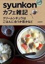 syunkonカフェ雑記 クリームシチュウはごはんに合うか否かなど (Fusosha mook) [ 山本ゆり ]