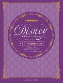 混声合唱 ディズニー名曲セレクション アナと雪の女王メドレー/レット・イット・ゴー〜ありのままで〜