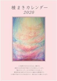 種まきカレンダー2020 2020年1月〜2021年4月 [ ぽっこわぱ耕文舎 ]