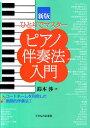 ひとりでマスターピアノ伴奏法入門新版 [ 鈴木渉 ]