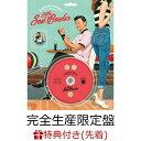 【先着特典】悲しきプロボウラー (日本ボウリング競技 公式ソング / KUWATA CUP 2020公式ソング) (完全生産限定盤 CD+…
