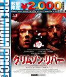 クリムゾン・リバー【Blu-ray】