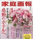 家庭画報 2020年 02月号 [雑誌]