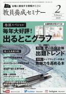 教員養成セミナー 2020年 02月号 [雑誌]