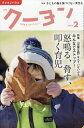 月刊 クーヨン 2020年 02月号 [雑誌]