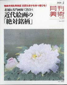 月刊 美術 2020年 02月号 [雑誌]