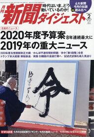 新聞ダイジェスト 2020年 02月号 [雑誌]