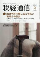 税経通信 2020年 02月号 [雑誌]