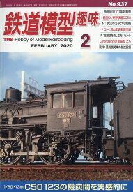 鉄道模型趣味 2020年 02月号 [雑誌]