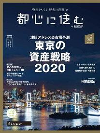 都心に住む by SUUMO (バイ スーモ) 2020年 02月号 [雑誌]