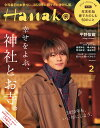 Hanako (ハナコ) 2020年 02月号 [雑誌]