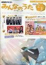 NHK みんなのうた 2020年 02月号 [雑誌]