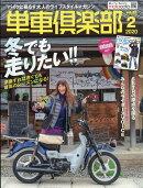 単車倶楽部 2020年 02月号 [雑誌]