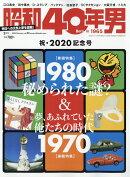 昭和40年男 2020年 02月号 [雑誌]