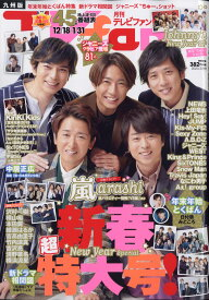 TVfan (テレビファン) 九州版 2020年 02月号 [雑誌]