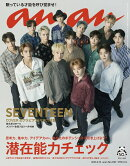 anan (アンアン) 2020年 2/12号 [雑誌]