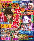 パチンコ攻略マガジン 2020年 2/23号 [雑誌]