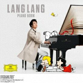 ピアノ・ブック [ ラン・ラン ]