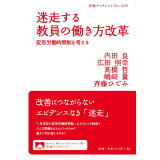 迷走する教員の働き方改革 (岩波ブックレット)