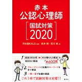 公認心理師国試対策(2020)
