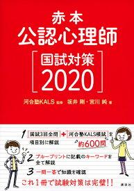 赤本 公認心理師国試対策2020 (KS専門書) [ 河合塾KALS ]