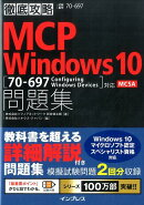 MCP Windows 10問題集