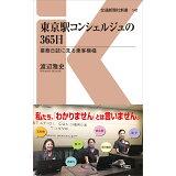 東京駅コンシェルジュの365日 (交通新聞社新書)