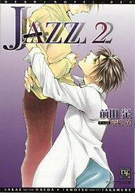 Jazz(2) (新書館ディアプラス文庫) [ 前田栄 ]