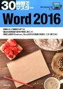 30時間でマスター Windows10対応 Word2016 (30時間でマスターシリーズ) [ 実教出版企画開発部 ]