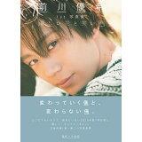 「優しい花と笑い声」 (TOKYO NEWS MOOK)