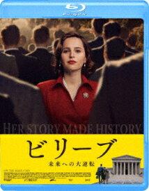 ビリーブ 未来への大逆転【Blu-ray】 [ フェリシティ・ジョーンズ ]