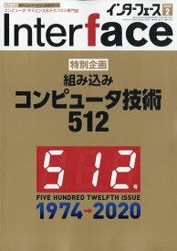 Interface (インターフェース) 2020年 02月号 [雑誌]