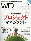 Web Designing (ウェブデザイニング) 2020年 02月号 [雑誌]