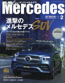 only Mercedes (オンリーメルセデス) 2020年 02月号 [雑誌]