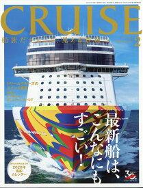 CRUISE (クルーズ) 2020年 02月号 [雑誌]