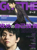 GOETHE (ゲーテ) 2020年 02月号 [雑誌]