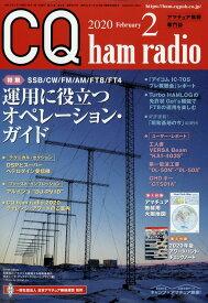 CQ ham radio (ハムラジオ) 2020年 02月号 [雑誌]
