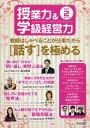 授業力&学級経営力 2020年 02月号 [雑誌]