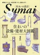 SUMAI no SEKKEI (住まいの設計) 2020年 02月号 [雑誌]