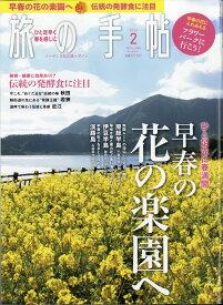 旅の手帖 2020年 02月号 [雑誌]