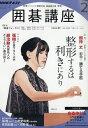 NHK 囲碁講座 2020年 02月号 [雑誌]