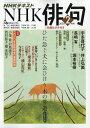 NHK 俳句 2020年 02月号 [雑誌]