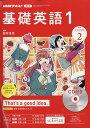 NHK ラジオ 基礎英語1 CD付き 2020年 02月号 [雑誌]