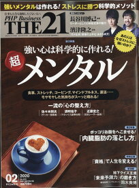 THE 21 (ザ ニジュウイチ) 2020年 02月号 [雑誌]