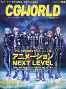 CG WORLD (シージー ワールド) 2020年 02月号 [雑誌]