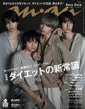 【予約】anan (アンアン) 2020年 2/5号 [雑誌]
