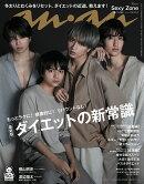 anan (アンアン) 2020年 2/5号 [雑誌]
